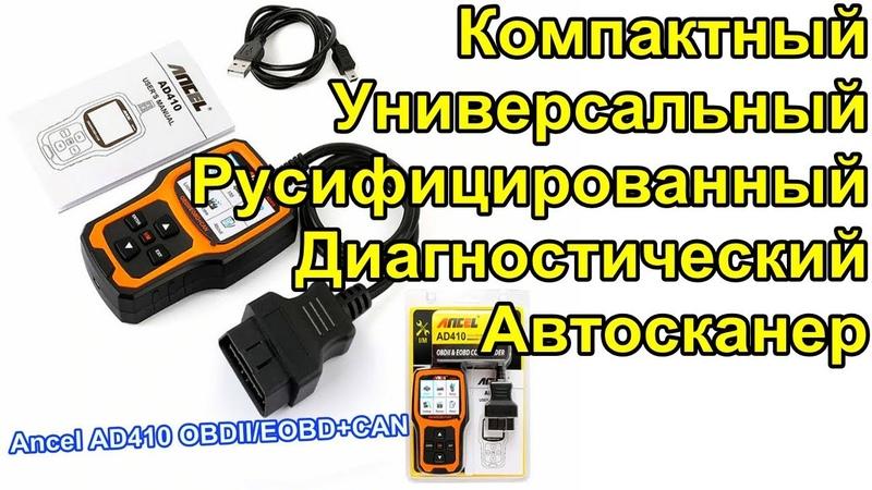 Компактный Универсальный Русифицированный Диагностический Автосканер Ancel AD410 OBDII EOBD CAN