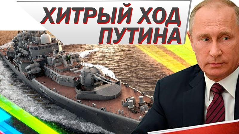 ВМФ России отстоял Азовское море без единого выстрела
