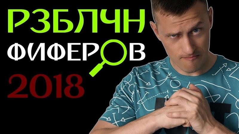 КАК ФИФЕРЫ В ФУТБОЛ ИГРАЮТ ⚽ РАЗОБЛАЧЕНИЕ 2018