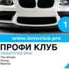 BMW CLUB PRO