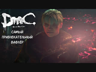 САМЫЙ ПРИВЛЕКАТЕЛЬНЫЙ ВАФЛЁР DMC: devil may cry DLC Крушение Вергилия #2