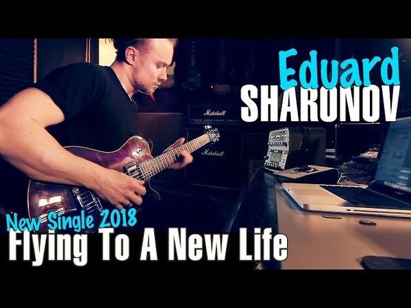 Eduard Sharonov – Flying To A New Life (new single 2018)