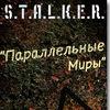 Сталкер/ПМ/страйкбол/лазертаг