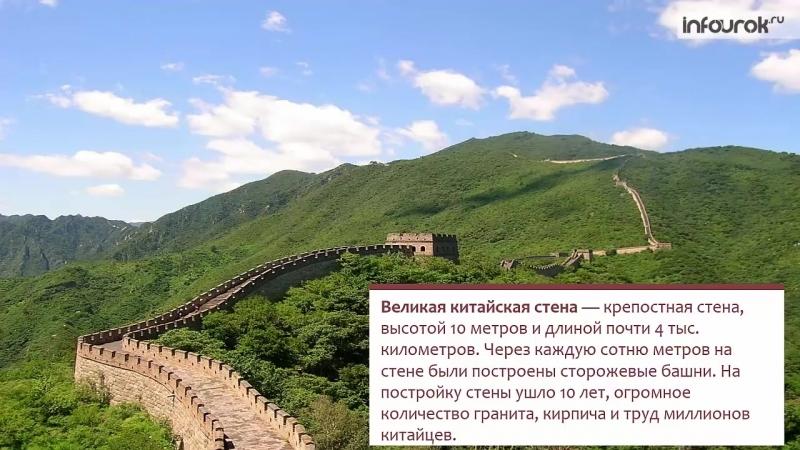 Древний Китай - Всемирная история 5 класс 15 - Инфоурок
