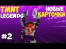 Черепашки-Ниндзя Легенды. Прохождение Часть 2 TMNT Legends IOS Gameplay 2016