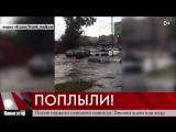 Потоп на ул. Ленина в Кирове после дождя 1.09.2018.