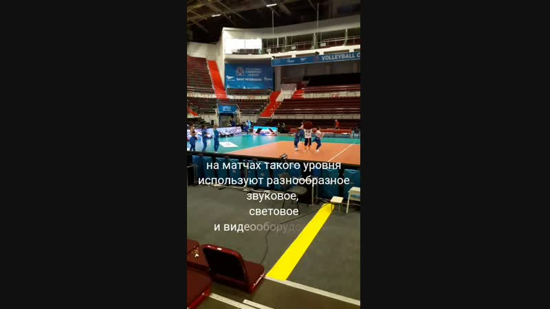 Волейбольная Лига чемпионов в Сибур Арене