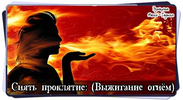Снять проклятие: (Выжигание огнём)   Обряд хороший Выжигание огнём...