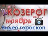 гороскоп  козерог ноябрь 2014  гороскоп. астрологический прогноз для знака  козерог на ноябрь 2014