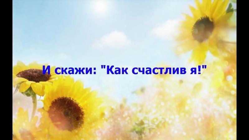_Mudroe_pozdravlenie_s_Dnem_rozhdeniya__._Krasivye_stihi_imeninnitse._(MosCatalogue.net).mp4
