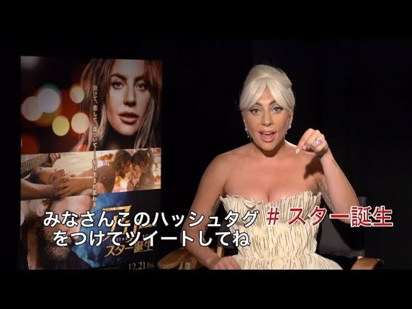 Lady Gaga sends video message to Japan 'A Star Is Born' premiere