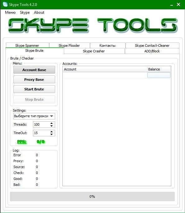 Функционал софта: Skype Spammer Skype Flooder Система исключений Удаление с