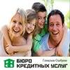 Бюро кредитных услуг, кредиты для бизнеса Казань