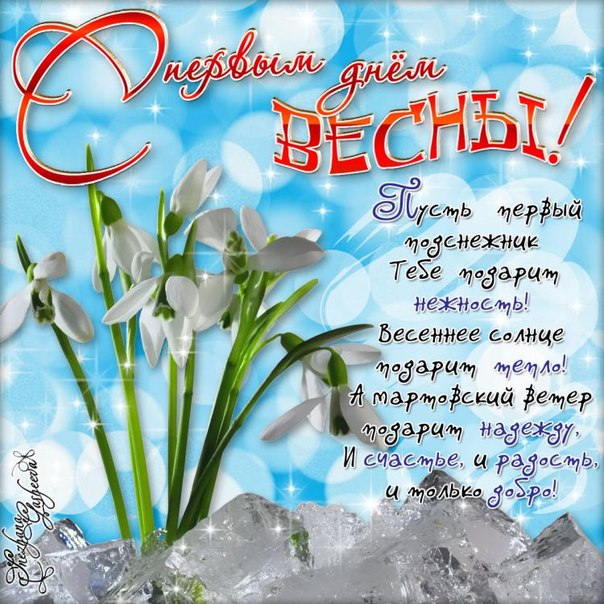 Открытки поздравления с днём весны