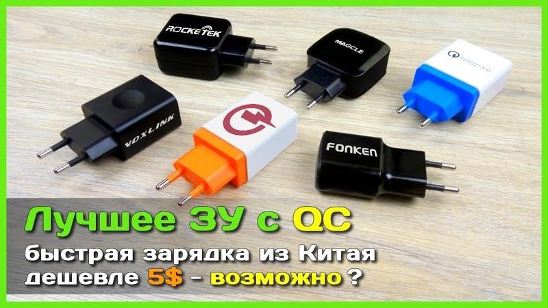 📦 Лучшее зарядное устройство с БЫСТРОЙ ЗАРЯДКОЙ с АлиЭкспресс для телефона