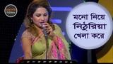 Mono Nia Nithuria Bangla New Song Dithi Anwar Bangla Romantic Song New Version 2018