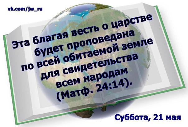 Исследуем Писания каждый день 2016 - Страница 5 AWbdBfoeTCU