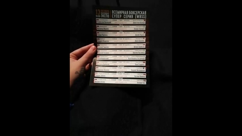 Всемирная боксёрская супер серия (WBCC). Екатеринбург, ЭКСПО. 13.10.18