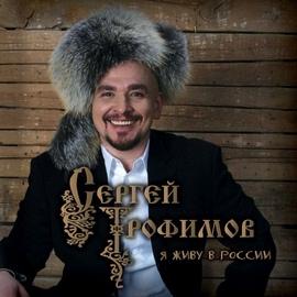 Трофим альбом Я живу в России