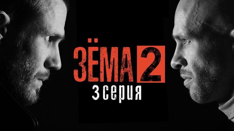Зёма 2 сезон 3 серия