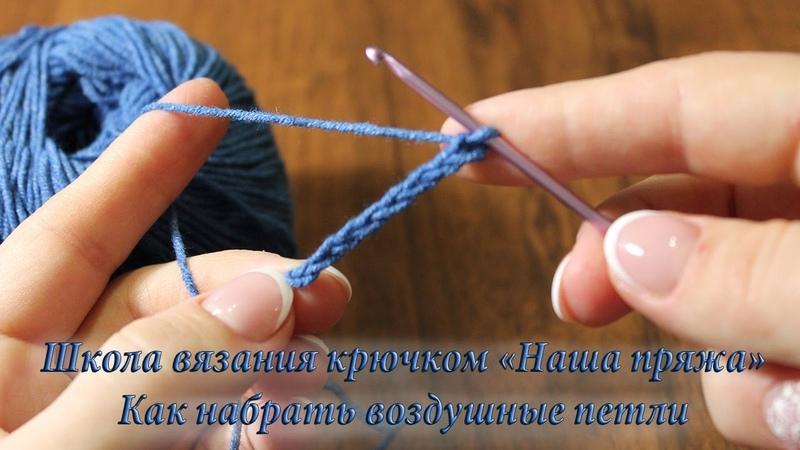 1. Как набрать воздушные петли. Уроки вязания крючком для начинающих