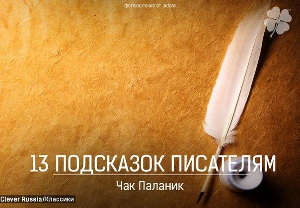 13 подсказок писателям от Чака Паланика