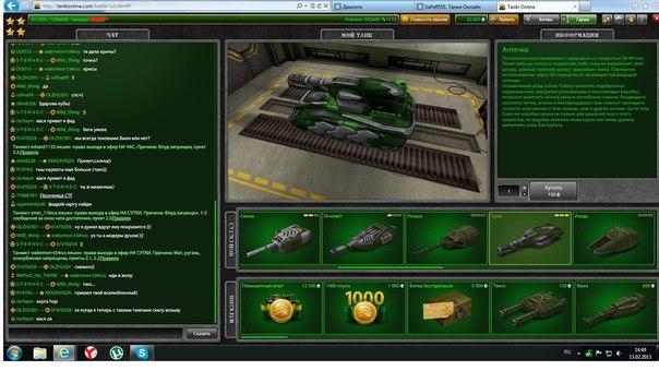 скачать читы на танки онлайн на м3 м1 м2 м4 - фото 3
