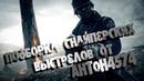 Battlefield Снайперская Подборка Sniper Compilation