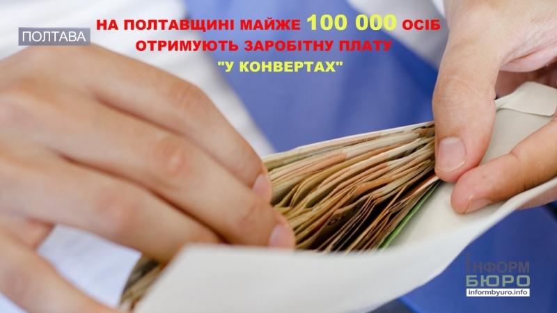 На Полтавщині 94 тисячі осіб отримують заробітну плату неофіційно