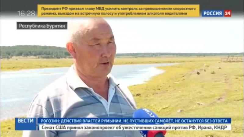 Новости на «Россия 24» • В Бурятии смягчат законы, охраняющие Байкал