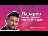 Сергей Лазарев о