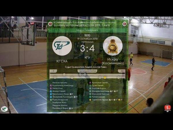 КГСХА - Искра (Космынино) 3:4 V Чемпионат Костромской области по мини-футболу (19.10.18)