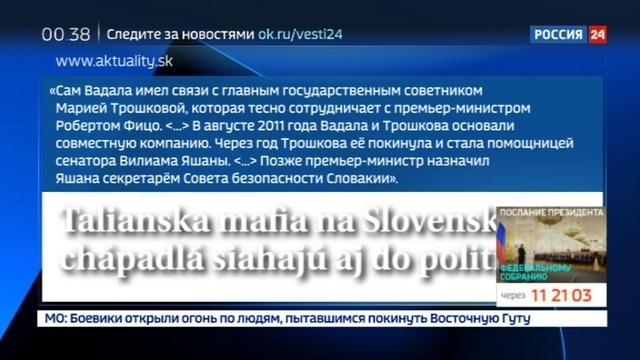 Новости на Россия 24 • Словакию ждет череда отставок в правительстве