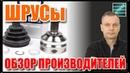 ШРУСы - 2019. Обзор производителей. ШРУСы, пыльники, смазка.