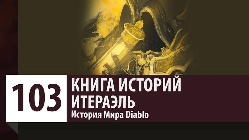 История Мира Diablo Итераэль - Архангел Судьбы (История персонажа от Pancho Production)