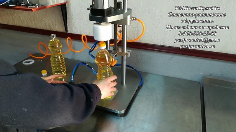 Укупорочная машина для подсолнечного масла Крышка нахлобучка Устройство укупорки