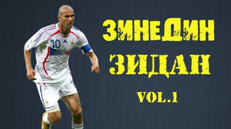 Зинедин Зидан. Биография великого футболиста. Часть 1Zinédine Zidane