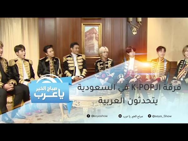 فرقة Super Junior في السعودية يتحدثون العربية وفؤاد 1