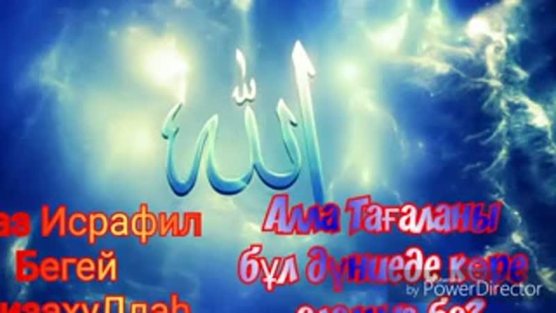 - Алла Та аланы б л д ниеде к ре аламыз ...Бегей хаф (240p)