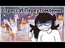 Чем Опасен Стресс ● Русский Дубляж