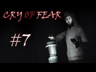 Potato Play Ø Cry of Fear Ø Прохождение #7 Ø Жирдяй