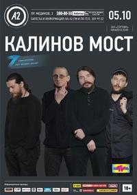 Калинов Мост в А2 / 5 октября 2014