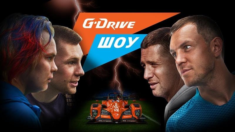 G Drive Шоу 1 Дзюба и Кержаков VS Миллер и Денисов 🔥🔥🔥