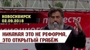 Яркое выступление мужика из Новосибирска о пенсионном геноциде
