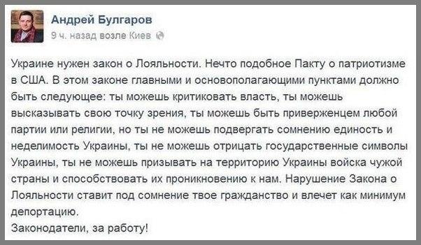 """Террористы при помощи спецслужб РФ ищут для расправы патриотов Украины в соцсетях и интернет-сервисе """"Zello"""", - Лубкивский - Цензор.НЕТ 2379"""