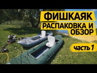 Новая серия обзоров каяка для рыбалки – Фишкаяка. Часть 1