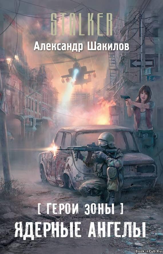 Александр шакилов скачать бесплатно fb2