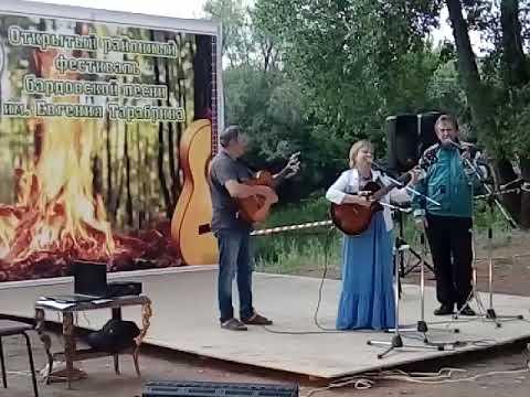 39й фестиваль автор. песни. с. Кинель-Черкассы