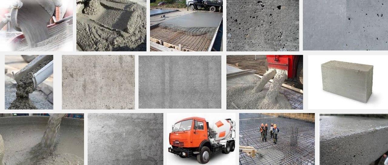 Історія виготовлення бетону