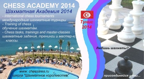 Шахматная академия-международный турнир.Лето 2014 MKPDAg0WZvI